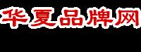 华夏品牌网